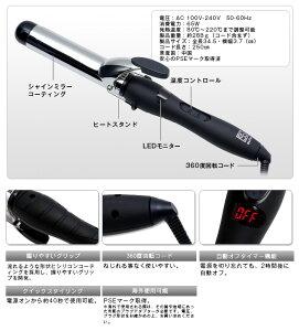 【ヘアアイロンカール28mm32mm38mmヘアーアイロンカールアイロンコテこて巻きプロ仕様プロフェッショナル1位ランキング】[メール便不可]es-five(エスファイブ)MAX220℃カールヘアアイロン/こて【あす楽対応】