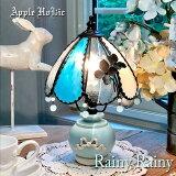 テーブルランプ【Rainy Rainy・レイニー レイニー】LED対応 ロマンチック 置き型照明 ステンドグラス 6月の花 紫陽花 ランプ