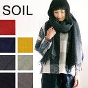 soil(ソイル)MELANGEBOILEDWOOLPLAINSTOLEボイルドウールストールNSL17601