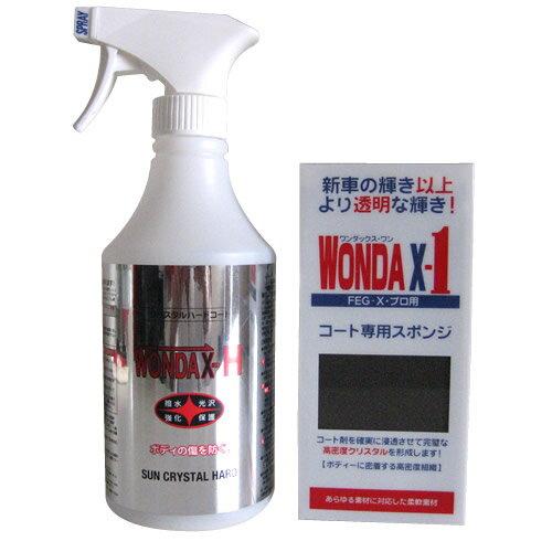 大容量500シリーズWONDAX-H(ワンダックス・ハードコート)(500ml)&プロ用スポンジ