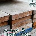 中古足場板ベーシックS長さ1200ミリ 古材 杉足場板 木材 板材 住宅リフォーム用材 ペンキ 天然素材 カントリー調 インテリア アンティーク