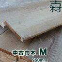 中古巾木M長さ950ミリ 古材 木材 板材 住宅リフォーム用材 ペンキ 天然素材 カントリー調 インテリア アンティーク