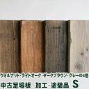 中古足場板・加工塗装品S長さ1200ミリ 古材 杉足場板 木材 板材 住宅リフォーム用材 ペンキ 天然素材 カントリー調 インテリア アンティーク