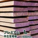 中古足場板プレミアムL長さ1600ミリ 古材 杉足場板 木材 板材 住宅リフォーム用材 ペンキ 天然素材 カントリー調 インテリア アンティーク