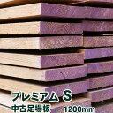 中古足場板プレミアムS長さ1200ミリ 古材 杉足場板 木材 板材 住宅リフォーム用材 ペンキ 天然素材 カントリー調 インテリア アンティーク