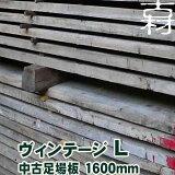 中古足場板ヴィンテージL長さ1600ミリ 古材 杉足場板 木材 板材 住宅リフォーム用材 ペンキ 天然素材 カントリー調 インテリア アンティーク