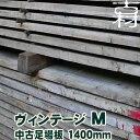 中古足場板ヴィンテージM長さ1400ミリ 古材 杉足場板 木材 板材 住宅リフォーム用材 ペンキ 天然素材 カントリー調 インテリア アンティーク