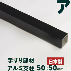 アルミ支柱厚み:50mm×幅:50mm