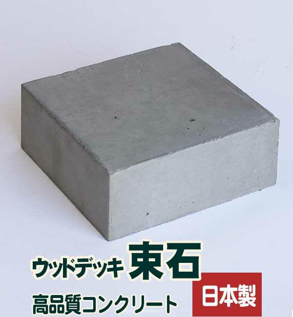 ウッドデッキ用 【日本製】束石の写真