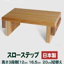 スローステップ 木製 室内運動 踏み台 踏み台昇降 ダイエット用 認知症予防 ウォーキング 高さ調整機能付 日本製 ステップ イス 室内 屋外スローステップ500