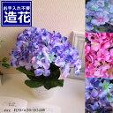 贅沢なリアル感◎ 選べる3色 アジサイアレンジポット ディスプレイ 梅雨 紫陽花寺 綺麗 初夏 装飾