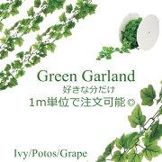 ランキング グリーンガーランド アイビー グレープ フェイク ガーランド スタジオ マンション ラウンジ インテリア グリーン リノベーション