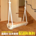 【室内用ブランコ椅子】 木製 ブランコ 白木 家庭用