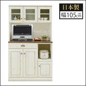食器棚レンジ台完成品幅105cmホワイト白木製フレンチカントリー風