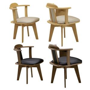 ダイニングチェアー 2脚セット ブラウン ナチュラル 木製 北欧風 食堂椅子 食堂イス 食卓チェアー 食堂チェアー カウンターチェアー いす カフェチェアー 回転式 肘付き