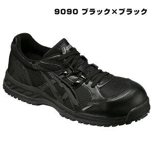 安全靴【アシックス】新色FIS33L