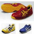 アシックス asics 安全靴 生産終了色 FIS33L ウィンジョブ