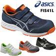 アシックス asics 安全靴 FIS41L ウィンジョブ