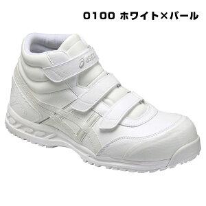 安全靴【アシックス】ハイカット・マジックFIS53S