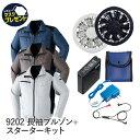 【楽天スーパーDEAL】【20%ポイントバック】空調服 フル