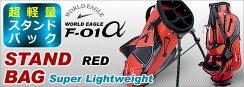 超軽量スタンド式バッグ ワールドイーグル F-01バッグ