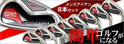 ゴルフが簡単になる。メンズ8本アイアンセット