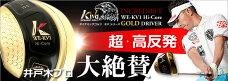 キバシリーズ 爆発的な飛距離 KIVAドライバー GOLD