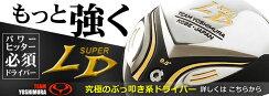 もっと強く チームヨシムラ スーパーLD ドライバー