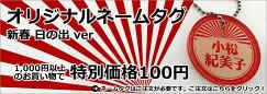 100円ネームタグ