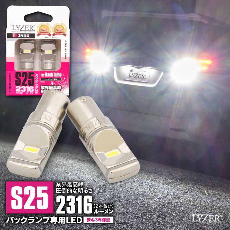 ライト・ランプ, その他 3!! D22 LYZER LED S25 6500K 2 LD-0065