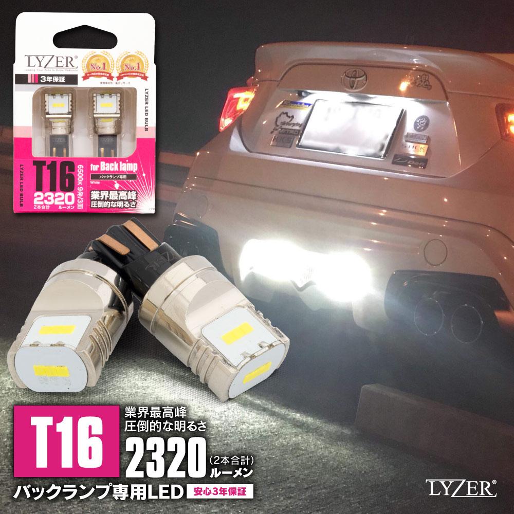 ライト・ランプ, その他 3!! 86 ZN6 LYZER LED T16 6500K 2 LD-0063