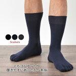 くちゴムゆったり履きやすいあったか5本指保温靴下メンズ日本製24〜27cm快適肌ざわりが良い保湿効果肌荒れ防止絹毛玉防止毛羽立ちにくい締めつけない足にフィット