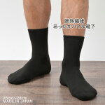 断熱繊維あったかパイル靴下保温靴下メンズ日本製25〜28cm快適肌ざわりが良い保湿効果肌荒れ防止絹毛玉防止毛羽立ちにくい締めつけない足にフィット