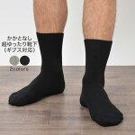 かかとなし超ゆったり靴下(ギブス対応)保温靴下メンズ日本製快適肌ざわりが良い保湿効果肌荒れ防止絹毛玉防止毛羽立ちにくい締めつけない足にフィット