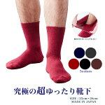 足に優しい超ゆったり靴下