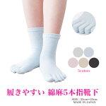 靴下レディース日本製22〜25cm麻混履きやすい5本指靴下綿麻5本指靴下通気性がいい水虫対策蒸れにくい汗取り丈夫清涼感快適5本指ソックス