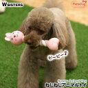 犬 おもちゃ ぬいぐるみ かわいい 人気 新作 小型犬 音が鳴る ParisDog パリスドッグ 正規品 WSISTERS ダブルシスターズ ダブシス 【ねじねじアニマルトイ】