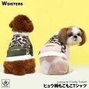 【メール便可】 犬服 犬の服 Tシャツ かわいい 肌寒い 人気 新作 小型犬 セール 春 秋 冬 暖かい 星 モスグリーン ピンク DogPose ドッグポーズ 正規品 WSISTERS ダブルシスターズ ダブシス 【ヒョウ柄もこもこTシャツ】