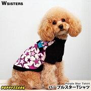 ドッグウェア Tシャツ パープル Puppyzzang ダブルシスターズ ダブシス パープルスター