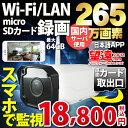 防犯カメラ Wi-Fi LAN接続 IPネットワークカメラ ...