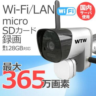 防犯カメラ Wi-Fi LAN接続 IPネットワークカメラ 1080P 265万画素 MicroSD カード 録画 スマホ 屋外 赤外線 無線 ワイヤレス 監視カメラ 塚本無線