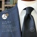 ネクタイ ウール 高級 プレミアム Zegna ゼニア エレクタ ELECTA 2colors ブランド おしゃれ 日本製 長め ビジネス プレゼント