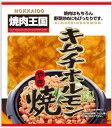 北海道物産展限定商品キムチホルモン焼き・鍋用【あす楽対応_北海道】