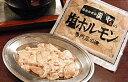 シロコロにも負けない味の豚ホルモン炭や 塩ホルモン【あす楽対応_北海道】