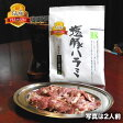 炭や 塩豚ハラミ(上)プレミアム 3人前【あす楽対応_北海道】