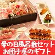 団子和菓子の風呂敷包みセット【送料無料】母の日の贈り物ギフト