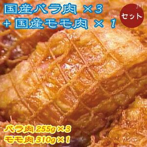 お得なバラ肉×3プラスモモ肉セット