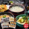 【送料無料】冷凍讃岐うどん4種の味の詰合せ[10人前]【RY-10】