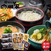 【送料無料】冷凍讃岐うどん4種の味の詰合せ[6人前]【RY-6】
