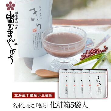 名水しるこ 「きら」 化粧箱5袋入(150g×5)